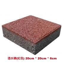 透水磚-平板磚系列-5