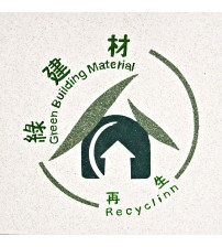 再生綠建材